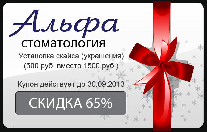 виниры на зубы за 1500 рублей отзывы